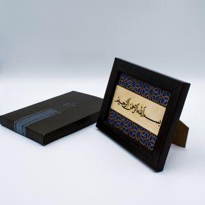 Islamic Calligraphy Mini Frame