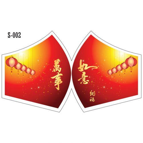 2021 Chinese New Year Mask