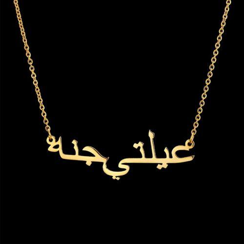 Customised Arabic Name Necklace