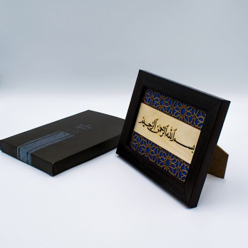 Islamic Calligraphy Mini Frame