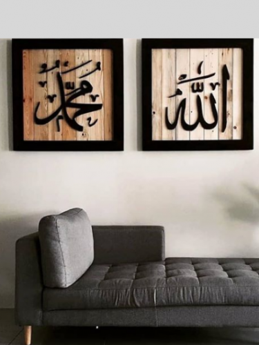 CUSTOM MADE KUFI KAYU FRAME ALLAH MUHAMMAD 2 ft x 2 ft - AM001