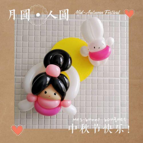Moon cake festival 《Chang'e & rabbit》 twisting balloon